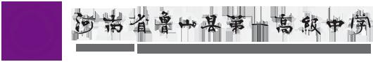 河南省鲁山县一高